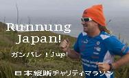 Jup 日本縦断チャリティマラソンバナー.jpg