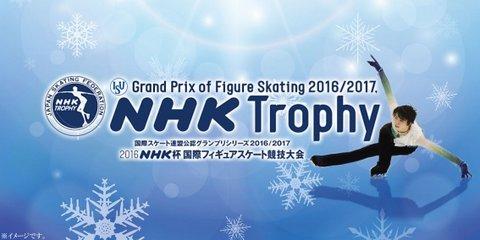 NHK杯'16.jpg