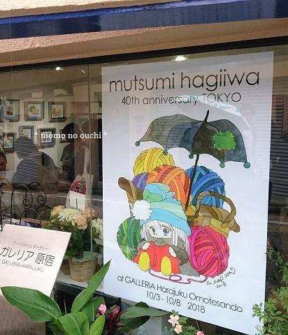 Hagiiwa mutumi-1.jpg